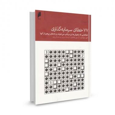 کتاب 77 خطای سرمایه گذاری تالیف لاری سوئدرو ترجمه مریم بیدمشگی پور
