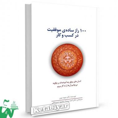 کتاب 100 راز ساده موفقیت در کسب و کار تالیف دیوید نیون ترجمه احمد روستا
