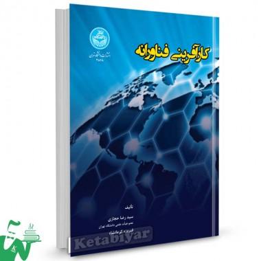 کتاب کارآفرینی فناورانه تالیف دکتر سیدرضا حجازی