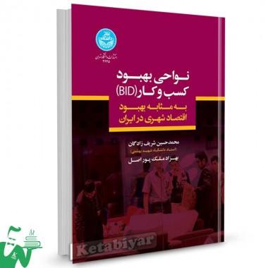 کتاب نواحی بهبود کسب و کار (BID) به مثابه بهبود اقتصاد شهری در ایران تالیف دکتر محمدحسین شریف زادگان