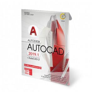 نرم افزار Autodesk AutoCAD 2019.1+AutoCAD LT نشر گردو