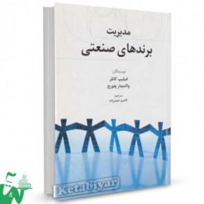 کتاب مدیریت برندهای صنعتی تالیف فیلیپ کاتلر ترجمه کامبیز حیدرزاده