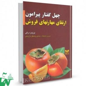 کتاب چهل گفتار پیرامون ارتقای مهارت های فروش تالیف پرویز درگی