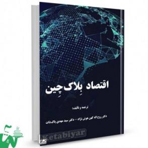 کتاب اقتصاد بلاک چین تالیف دکتر روح اله کهن هوش نژاد ، دکتر مهدی پاک ذات