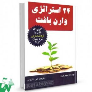 کتاب ۲۴ استراتژی وارن بافت تالیف جیمز پاردو ترجمه علی آذرنوش