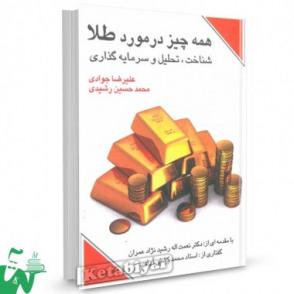 کتاب همه چیز در مورد طلا تالیف علیرضا جوادی ، محمدحسین رشیدی