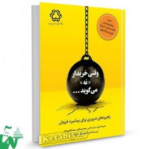 کتاب وقتی خریدار نه می گوید تالیف تام هاپکینز ترجمه رسول شفایی