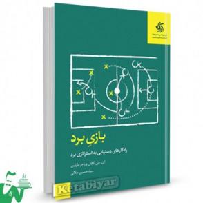 کتاب بازی برد: راه کارهای دستیابی به استراتژی برد تالیف لافلی ترجمه سید حسین جلالی