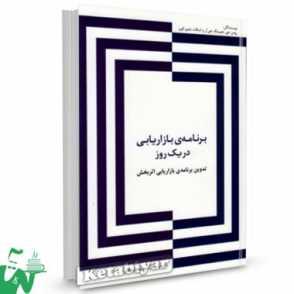 کتاب برنامه ی بازاریابی در یک روز تالیف رومن جی ترجمه سیدمهدی جلالی