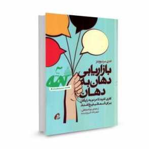 کتاب بازاریابی دهان به دهان تالیف اندی سرنوویتز ترجمه نوشا صفاهانی