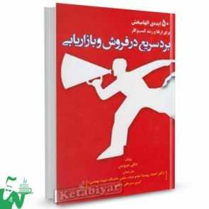 کتاب برد سریع در فروش و بازاریابی تالیف جکی جرویس ترجمه احمد روستا