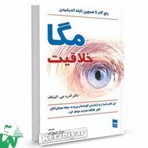 کتاب مگا خلاقیت تالیف دکتر آندره جی. الینیکف ترجمه مارال شیخ زاده