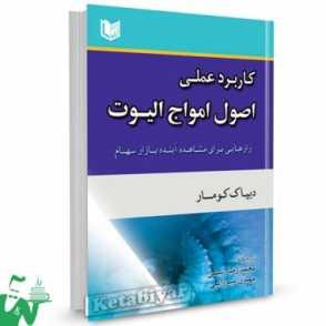 کتاب کاربرد عملی اصول امواج الیوت تالیف دیپاک کومار ترجمه محمدرضا رئیسی