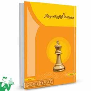 کتاب مهارتها و قوانین کسب و کار تالیف مهدی سعیدی کیا