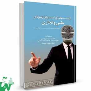 کتاب ارائه حرفه ای ایده و گزارش های علمی و تجاری تالیف دکتر سید سعید میرواحدی