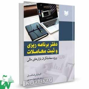 کتاب دفتر برنامه ریزی و ثبت معاملات تالیف کیارش فاضل