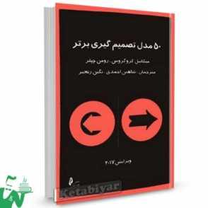 کتاب 50 مدل تصمیم گیری برتر تالیف میکائیل کروگروس ترجمه شاهین احمدی