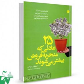کتاب  ۲۵ عادتی که منجر به فروش میشوند تالیف استفان شیفمن ترجمه محمد احمدی