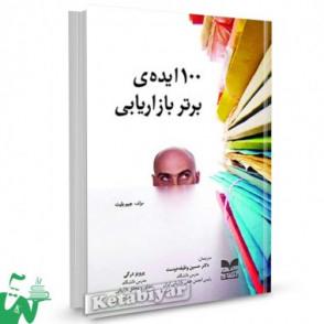کتاب ۱۰۰ ایده ی برتر بازاریابی تالیف جیم بلیت ترجمه حسین وظیفه دوست