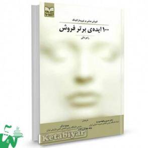 کتاب ۱۰۰ ایده ی برتر فروش (فروش مبتنی بر نورومارکتینگ) تالیف راجر دالی  ترجمه پرویز درگی