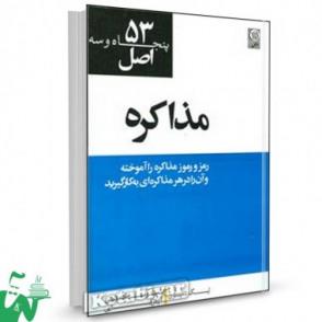 کتاب ۵۳ اصل مذاکره تالیف لیگ تامیسون ترجمه محمدرضا شعبانعلی
