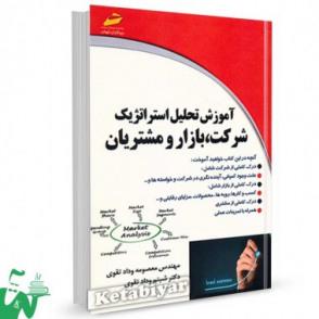 کتاب آموزش تحلیل استراتژیک شرکت، بازار و مشتریان تالیف معصومه وداد نقوی