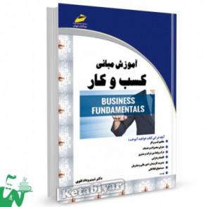 کتاب آموزش مبانی کسب و کار تالیف شبنم وداد تقوی